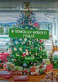 Ольга Чалых -В поисках Нового года! Сказка