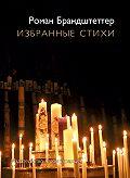 Роман Брандштеттер -Избранные стихи (сборник)