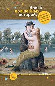 Хельга Патаки -Книга волшебных историй (сборник)