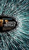Э. Чировици -Книга зеркал