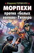 Владимир Першанин -Морпехи против «белых волков» Гитлера