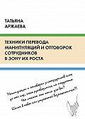 Татьяна Аржаева -Техники перевода манипуляций и отговорок сотрудников в зону их роста