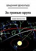 Владимир Дементьев -За гранью круга. Новая фантастика