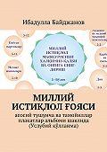 Ибадулла Байджанов -Миллий истиқлол ғояси. Асосий тушунча ва тамойиллар плакатлар альбоми шаклида (Услубий қўлланма)