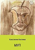 Константин Костенко -МУП