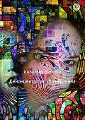 Виталий Кириллов -Кенонцентризм: Шизофрения