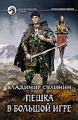 Владимир Сухинин -Пешка в большой игре