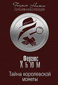 Фергюс Хьюм -Тайна королевской монеты