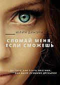 Юлия Динэра -Сломай меня, если сможешь