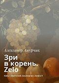 Александр Амурчик -Зри вкорень. Zelo. Цикл «Прутский Декамерон». Книга8