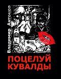 Владимир Антонов -Поцелуй кувалды