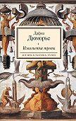 Дафна Дюморье - Извилистые тропы