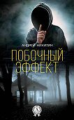 Андрей Никитин -Побочный эффект