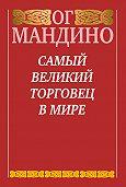Ог Мандино -Самый великий торговец в мире