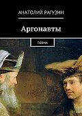 Анатолий Рагузин -Аргонавты. Поэма