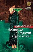 Дафна Дюморье - Не позже полуночи и другие истории (сборник)