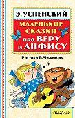 Эдуард Успенский -Маленькие сказки про Веру и Анфису (сборник)