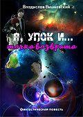 Владислав Вишневский -Я, «УПОК» и…точка возврата