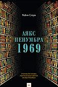 Робин Слоун - Аякс Пенумбра 1969