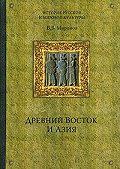 Владимир Борисович Миронов - Древний Восток и Азия