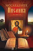 Николай Посадский - Исследуйте Писания