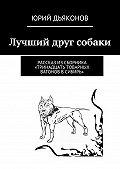 Юрий Дьяконов -Лучший друг собаки