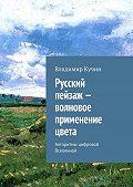 Владимир Кучин -Русский пейзаж – волновое применение цвета