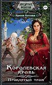 Ирина Котова -Королевская кровь. Проклятый трон
