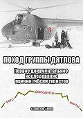Станислав Ивлев -Поход группы Дятлова. Первое документальное исследование причин гибели туристов