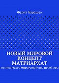 Фарит Барашев -Новый мировой концепт матриархат. Политическое мироустройство новойэры