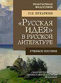 Петр Бухаркин -«Русская идея» врусской литературе