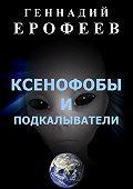 Геннадий Ерофеев -Ксенофобы и подкалыватели