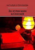 Наталья Куприянова -Закулисами иллюзий