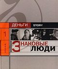 Александр Соловьев -Знаковые люди