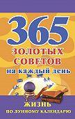Наталья Судьина - 365 золотых советов на каждый день. Жизнь по лунному календарю