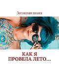 Оксана Гаврилова -Как я провела лето… Записная книга