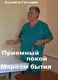 Геннадий Бурлаков -Приемный покой. Маразм бытия