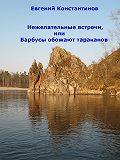 Евгений Константинов -Нежелательные встречи, или Барбусы обожают тараканов (сборник)
