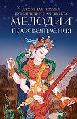 И. Попков -Мелодии Просветления. Духовная поэзия буддийских лам Тибета