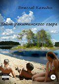 Вячеслав Камедин -Тайна ракитинского озера