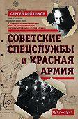 Сергей Сергеевич Войтиков -Советские спецслужбы и Красная армия
