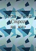 Виталий «Африка» -Terra Nova: «Строгонаюг»