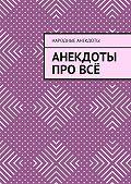 Михаил Курсеев -Анекдоты про всё