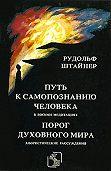 Рудольф Штайнер -Порог духовного мира