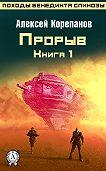 Алексей Корепанов -Книга 1. Прорыв