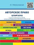 Е. Милославская - Авторское право. Шпаргалка. Учебное пособие