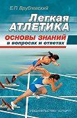 Евгений Врублевский -Легкая атлетика: основы знаний (в вопросах и ответах)