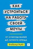 Владимир Якуба -Как устроиться на работу своей мечты: от собеседования до личного бренда