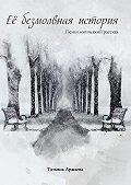 Татьяна Аржаева -Её безмолвная история. Психологический рассказ