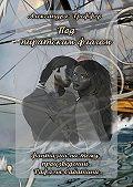 Александра Треффер -Под пиратским флагом. Фантазии натему произведений Р. Сабатини